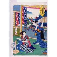 Toyohara Kunichika: 「末広五十三次 鳴見」 - Waseda University Theatre Museum