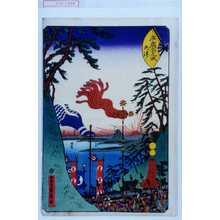Utagawa Sadahide: 「末広五十三次 大津」 - Waseda University Theatre Museum