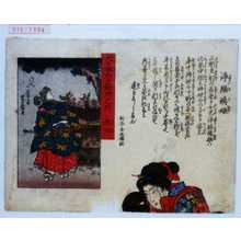 芳梅: 「大日本六十余州之内 三河」「浄瑠璃姫」 - Waseda University Theatre Museum