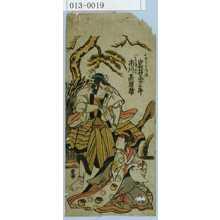 Katsukawa Shunko: 「小女郎きつね 岩井粂三郎」「八郎ながのり 市川高麗蔵」 - Waseda University Theatre Museum