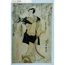 Utagawa Kunisada: 「文化十壬申年十二月八日 善覚院達誉了玄居士 極楽の道行かりやうびんかの鳥べ山<訥子をいたむ>」 - Waseda University Theatre Museum
