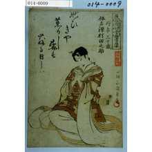 Utagawa Kunisada: 「麗香院映誉梅雪居士 行年三十歳 俗名沢村田之助」 - Waseda University Theatre Museum
