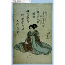 Utagawa Kuniyasu: 「文政七甲申七月廾七日 紅葉院新車日流信士 行年三十一才 市川門之助」 - Waseda University Theatre Museum
