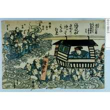 Utagawa Kuniyasu: 「二代目市川門之助 文政甲申年七月廾七日 紅葉院新車日龍信士 三十一才」 - Waseda University Theatre Museum