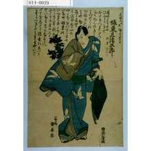 Utagawa Kuniyasu: 「天保三壬辰極月廾七日 坂東三津五郎 行年五十七歳<道行とり辺山>」 - Waseda University Theatre Museum