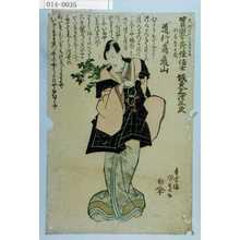 Utagawa Kunisada: 「天保二卯十二月廾七日 実誉秀佳信士 坂東三津五郎 行年五十七歳<道行鳥辺山>」 - Waseda University Theatre Museum