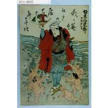 Utagawa Kuniyasu: 「坂東三津五郎 行年五十七才」 - Waseda University Theatre Museum