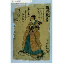 Utagawa Kuniyasu: 「天保三壬辰正月七日 行年三十一歳 瀬川菊之丞」 - Waseda University Theatre Museum