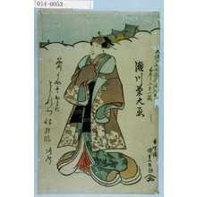 Utagawa Kunisada: 「天保三年壬辰正月六日 当年三十一歳 瀬川菊之丞」 - Waseda University Theatre Museum
