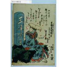 Utagawa Kunisada: 「天保三壬辰正月七日 勇誉才阿哲芸信士 行年三十一歳 押上大雲寺 瀬川菊之丞」 - Waseda University Theatre Museum
