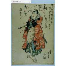 Utagawa Kunisada: 「☆天保二年極月廾七日卒 同三辰春八日葬ル 行年五十七歳 しうか」 - Waseda University Theatre Museum