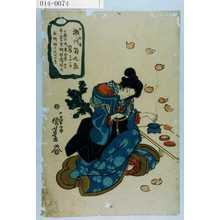 Utagawa Kuniyoshi: 「五代目瀬川菊之丞 行年三十一才 天保三辰ノ年正月六日 勇誉才阿哲芸信士 本所押上大雲寺」 - Waseda University Theatre Museum