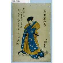 Utagawa Kuniyoshi: 「岩井半四郎 天保七申四月八日 行年四十一才 深川浄心寺」 - Waseda University Theatre Museum