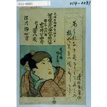 Utagawa Kunisada: 「天保七丙申年四月八日 深窓院梅我日鮮信士 俗名六代目岩井半四郎 行年三十八歳 深川浄心寺」 - Waseda University Theatre Museum