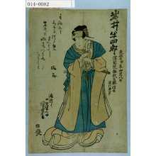 Utagawa Kuniyoshi: 「天保七申年四月八日 岩井半四郎 深窓院梅我日鮮信士 深川浄心寺」 - Waseda University Theatre Museum