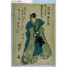 Utagawa Kuniyoshi: 「岩井半四郎 深川浄心寺 四月八日 行年四十一歳 深窓隠梅我日鮮信士」 - Waseda University Theatre Museum