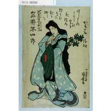 Utagawa Kuniyoshi: 「四月八日 行年四十一歳 深窓隠梅我日鮮信士 岩井半四郎」 - Waseda University Theatre Museum