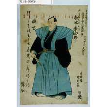 Utagawa Kunisada: 「天保九年戌五月十日 猛誉由山寛冏信士 行年七十五才松本幸四郎 本所押上大思寺」 - Waseda University Theatre Museum