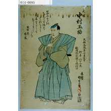 Utagawa Kunisada: 「大坂 中村玉助 天保九戌年七月廾二日 行年六十二才」 - Waseda University Theatre Museum