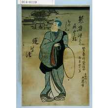 Utagawa Kunisada: 「賢養竹栄信士 行年四十一才 本所押上ケ大恩寺」 - Waseda University Theatre Museum