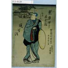 Unknown: 「賢養竹栄信士 行年四十一才 本所押上ケ大恩寺」 - Waseda University Theatre Museum