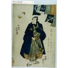 Unknown: 「おびや長右衛門」 - Waseda University Theatre Museum