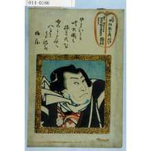 無款: 「三代目 中村歌右衛門 行年五十八才」 - 演劇博物館デジタル