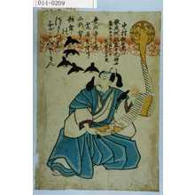 Unknown: 「中村歌右衛門 歌成院翫雀日光信士 嘉永五壬子二月十七日 行年五十五歳」 - Waseda University Theatre Museum