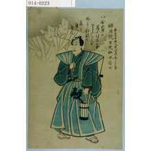 Unknown: 「嘉永七年寅八月六日 行年三十二才 皓月院玄光如水居士」 - Waseda University Theatre Museum