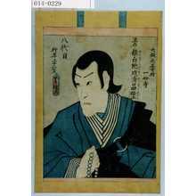 Utagawa Kunisada: 「大坂天王寺村一心寺 法名猿白院成清日田信士 八代目 行年三十二才」 - Waseda University Theatre Museum