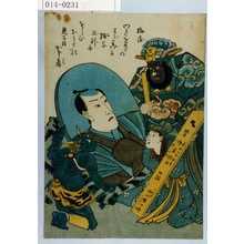 Utagawa Kunisada: 「嘉永七甲寅年八月六日 法名浄莚信士 位大極上々吉 八代目市川団十郎 三十二才」 - Waseda University Theatre Museum