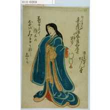 Unknown: 「卯三月六日 東国院浄春秀和居士 行年四十四才」 - Waseda University Theatre Museum