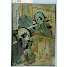 Utagawa Kunisada: 「寅ノ八月六日 浄莚信士行年三十二才 音山風奇信士 行年五十九才 寅ノ十一月七日 行年四十三才 安政二乙卯年三月六日 秀誉実山信士 芝山内月界院葬」 - Waseda University Theatre Museum