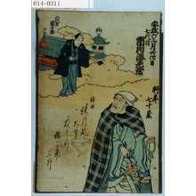 Unknown: 「安政六 三月廿四日 七代目 市川海老蔵 行年七十歳」 - Waseda University Theatre Museum