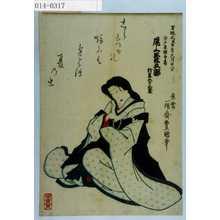 歌川国貞: 「万年元年」 - 演劇博物館デジタル
