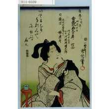 Utagawa Yoshitora: - Waseda University Theatre Museum