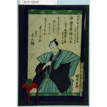 Utagawa Kuniaki: 「明治十年十月十三日 午後五時大阪において没す」「浄誉薪優信士 俗名 坂東彦三郎 行年四十六歳」 - Waseda University Theatre Museum