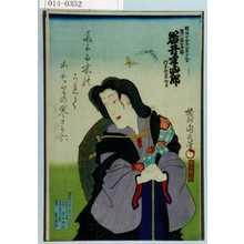 Toyohara Chikanobu: 「明治十五年二月十九日 深川浄心寺葬 岩井半四郎 行年五十二年五ヶ月」 - Waseda University Theatre Museum