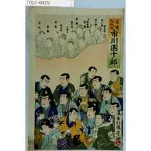 Utagawa Toyosai: 「名優九代目 市川団十郎」 - Waseda University Theatre Museum