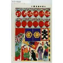Utagawa Kunisada III: 「花燈籠楽屋組上」 - Waseda University Theatre Museum