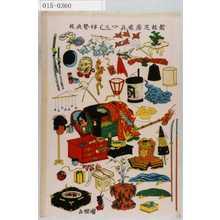 Utagawa Kunitsuna: 「新版芝居道具づくし」 - Waseda University Theatre Museum