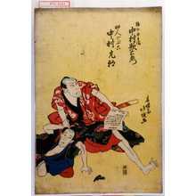 北頂: 「梅の由兵衛 中村歌右衛門」「非人どぶ六 中村元朝」 - Waseda University Theatre Museum