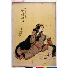 北頂: 「女房小むめ 中村松江」 - Waseda University Theatre Museum