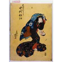北頂: 「沢瀉屋おきく 中村松江」 - Waseda University Theatre Museum