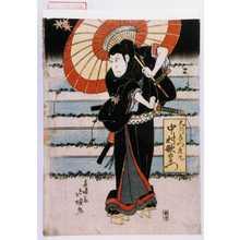 北頂: 「大内左衛門秀丸 中村歌右衛門」 - Waseda University Theatre Museum