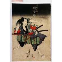 北頂: 「木村又蔵 関三十郎」 - Waseda University Theatre Museum