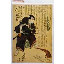 北頂: 「赤松彦次郎則政後ニ仁木直則 尾上菊五郎」 - Waseda University Theatre Museum