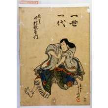 よし国: 「一世一代」「俊寛 中村歌右衛門」 - Waseda University Theatre Museum