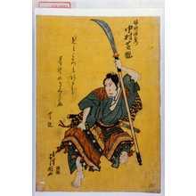 よし国: 「佐野源左衛門 中村芝翫」 - Waseda University Theatre Museum