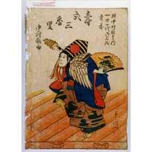 よし国: 「寿式三番叟 中村鶴助」「師中村歌右衛門一世一代御名残舞台」 - Waseda University Theatre Museum